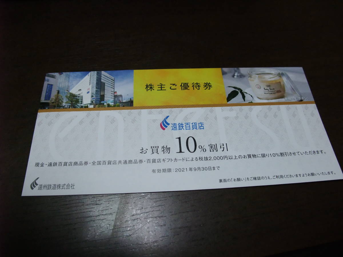 最新 遠鉄百貨店10%割引券5枚セット_画像1