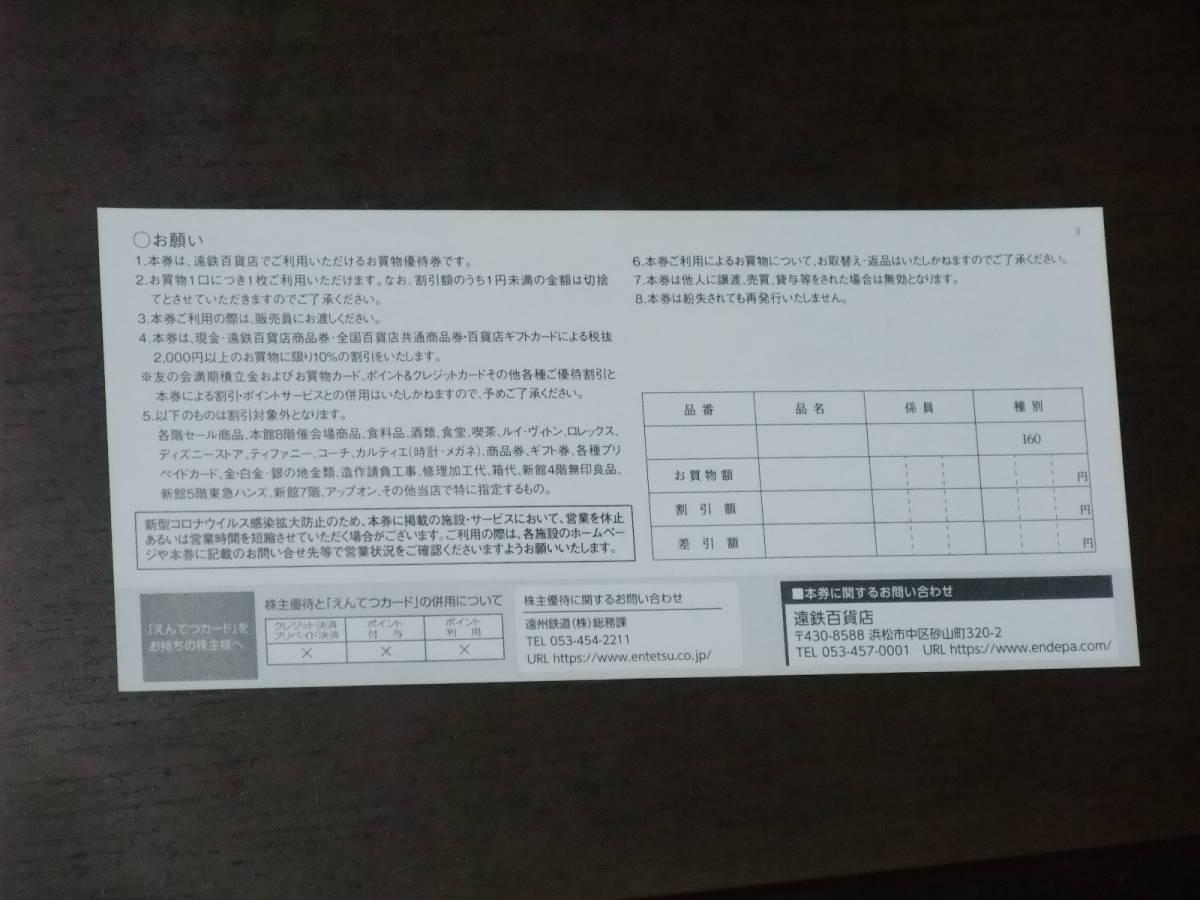最新 遠鉄百貨店10%割引券5枚セット_画像2