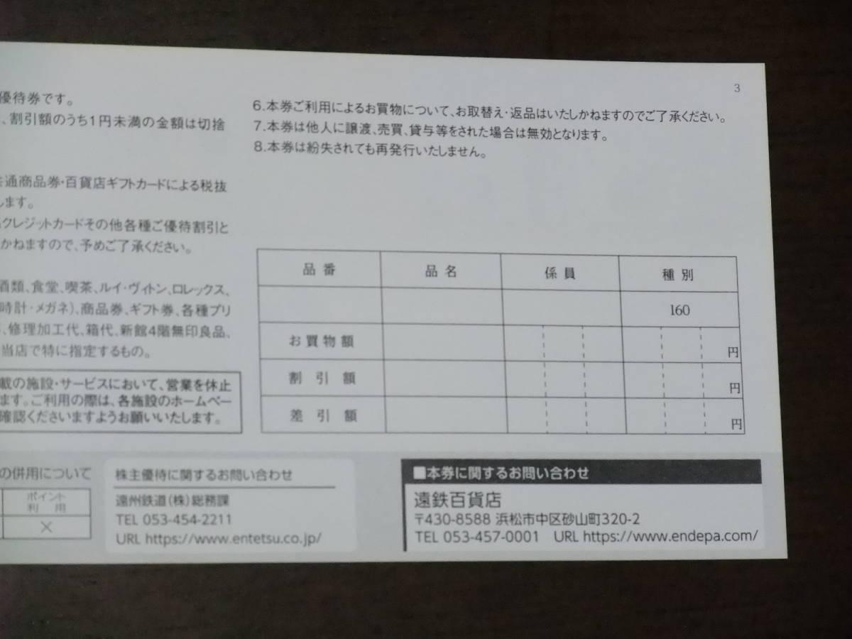 最新 遠鉄百貨店10%割引券5枚セット_画像4