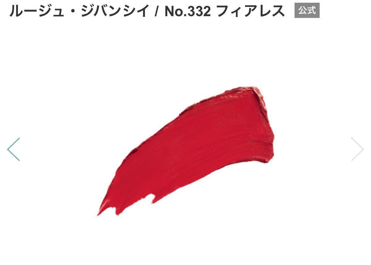 【GIVENCHY(ジバンシイ)】ルージュ・ジバンシイ No.332 フィアレス【限定】