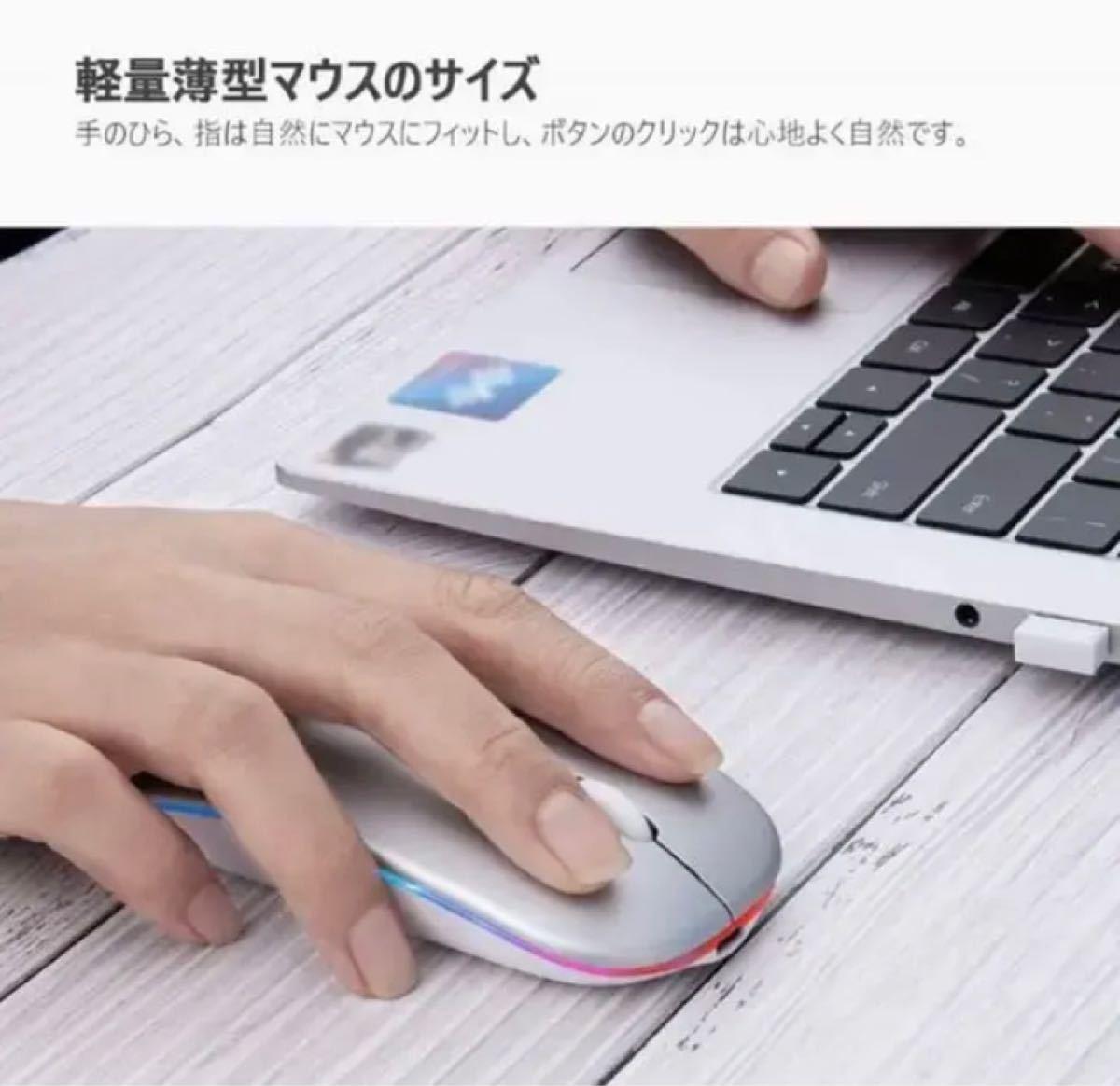 ワイヤレスマウス 充電式 長時間連続使用 無線マウス 静音 超薄型
