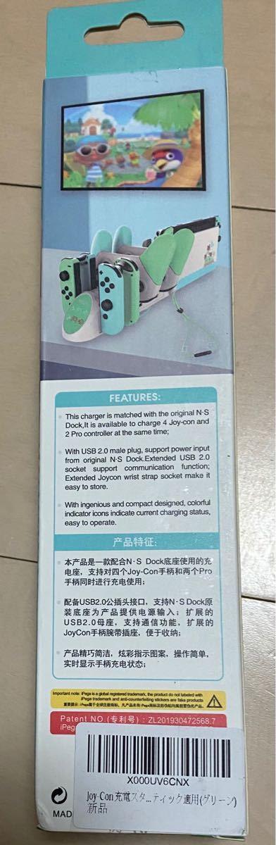 Joy-Con 充電スタンド 4台ジョイコン 2台プロコン 同時充電可能 収納 充電状態を示す指示ランプ搭載 プロ (グリーン)