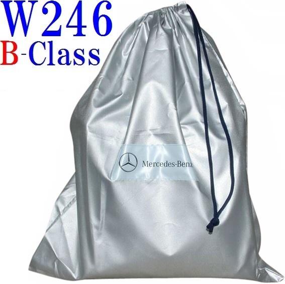 【M's】W246 BENZ Bクラス B250 B180(2012y-)純正品 アウター ボディカバー ベンツ 正規品 ボディーカバー B-Class M2466001300MM_画像1