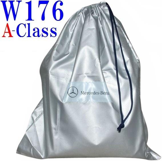 【M's】W176 Aクラス A45 A250 A180 (2013y-) ベンツ AMG 純正品 アウター ボディカバー 正規品 ボディーカバー M1766001300MM_画像1