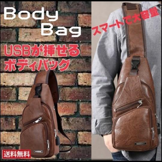 【赤字覚悟!土日限定セール】ボディバッグ ショルダーバッグ バッグ メンズ 斜めがけバッグ 多機能 大容量