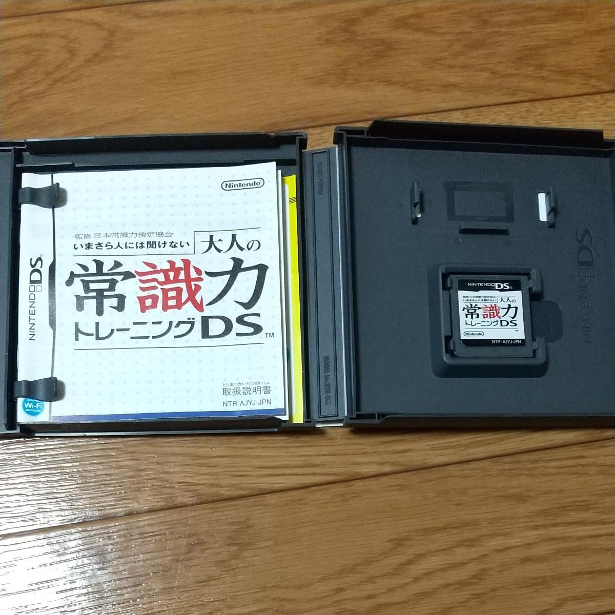 任天堂DSソフト今さら人には聞けない大人の常識力トレーニングDS