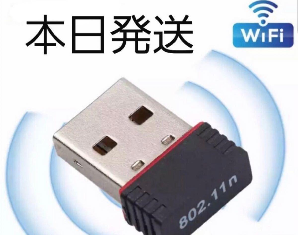 USB 無線LAN子機 Wi-Fi