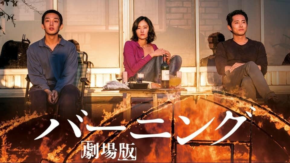韓国映画・バーニング DVD