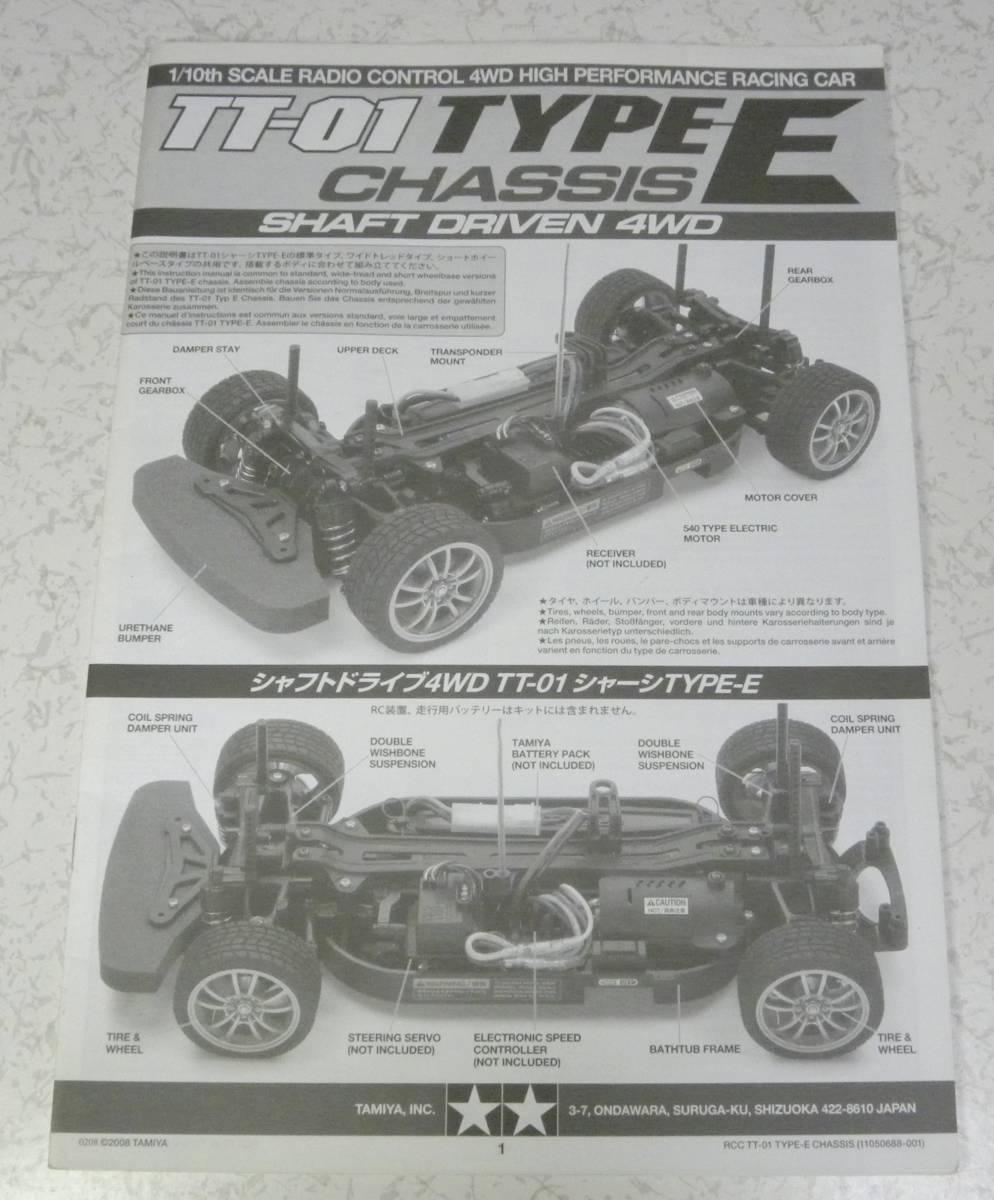 タミヤ TT01 TYPE-E組立説明書