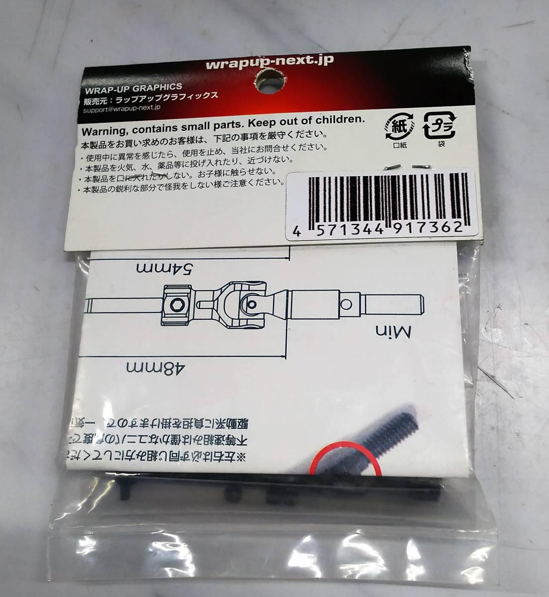 WRAP-UP NEXT 0288-FD ハイトラクションリヤユニバーサルシャフト(6mm アクスル/ 長さ調整機構) ドリパケ/VXサス系