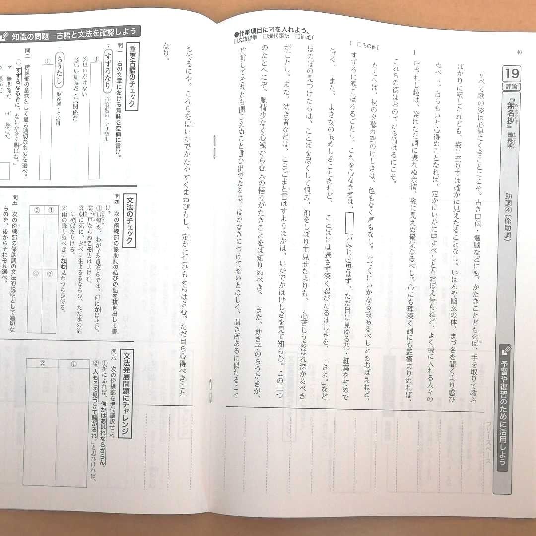 共通テスト対策版 錬成古文 問題、解答解説、ヒント、トレーニング 計4冊