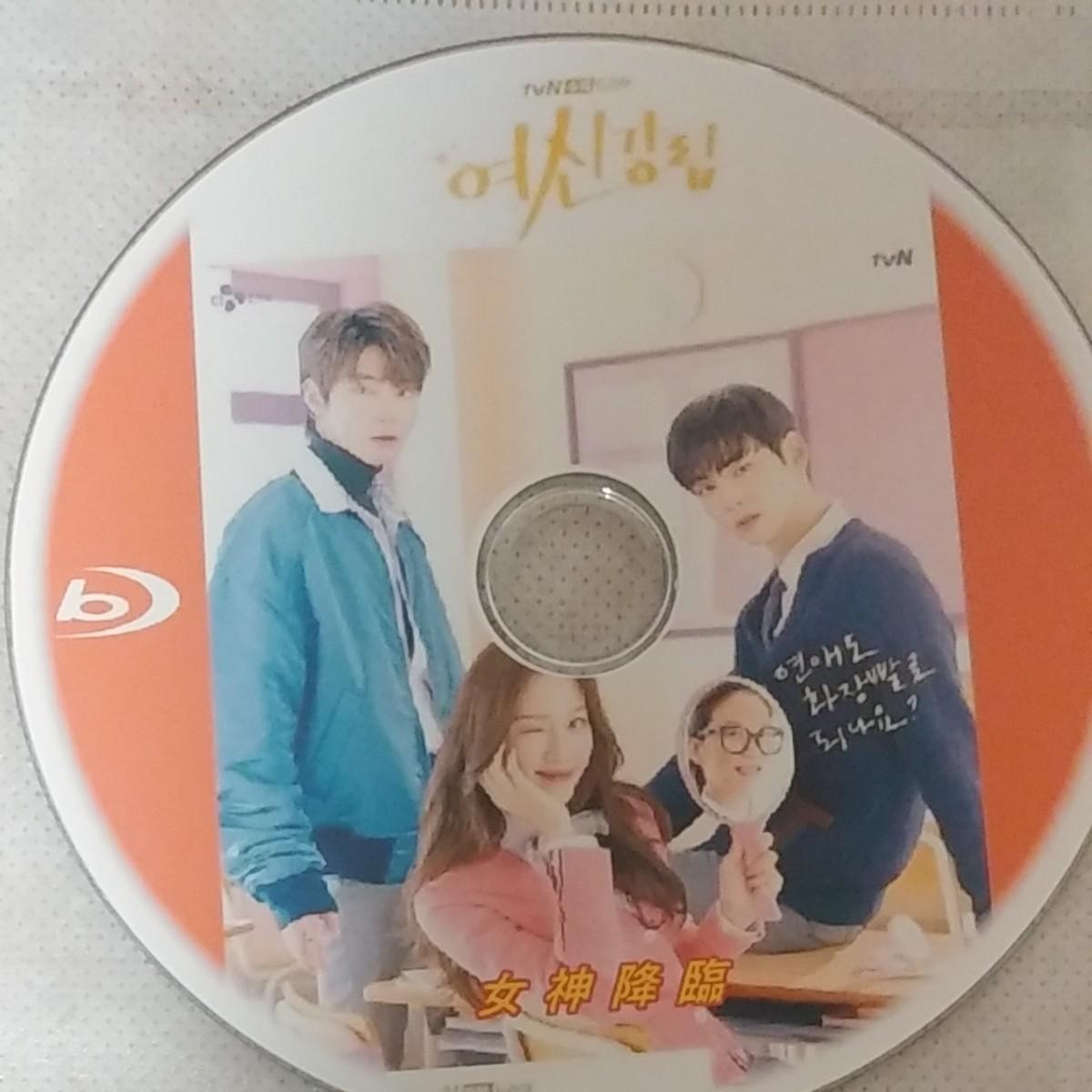 韓国ドラマ 女神降臨 Blu-ray