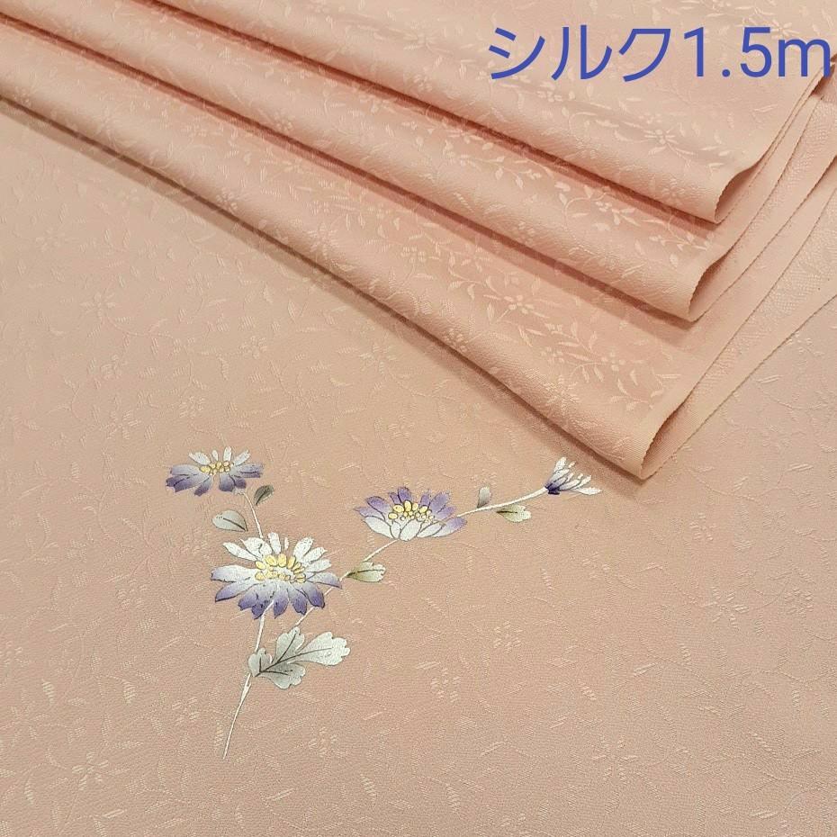 正絹 31501 淡いピンク 1.5m 金彩 ワンポイント 無地 シルク はぎれ ハギレ リメイク ハンドメイド