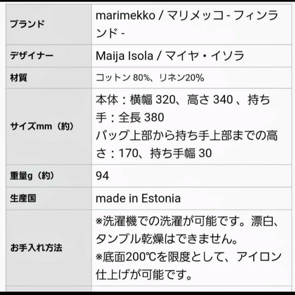 完売!マリメッコ ☆日本限定!トートバッグ