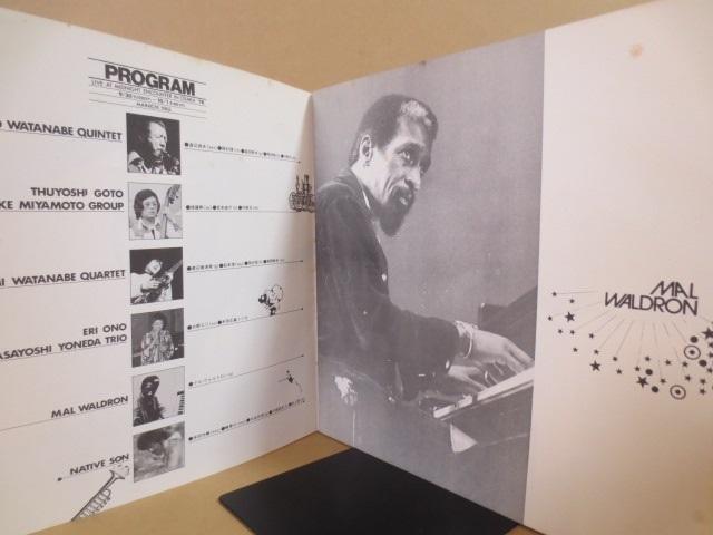 ジャズ コンサート 広告 チラシ 1978年【激レア レトロ】_画像3