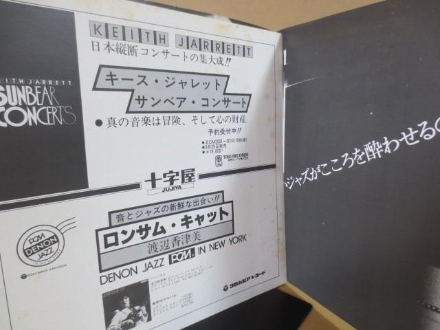 ジャズ コンサート 広告 チラシ 1978年【激レア レトロ】_画像7