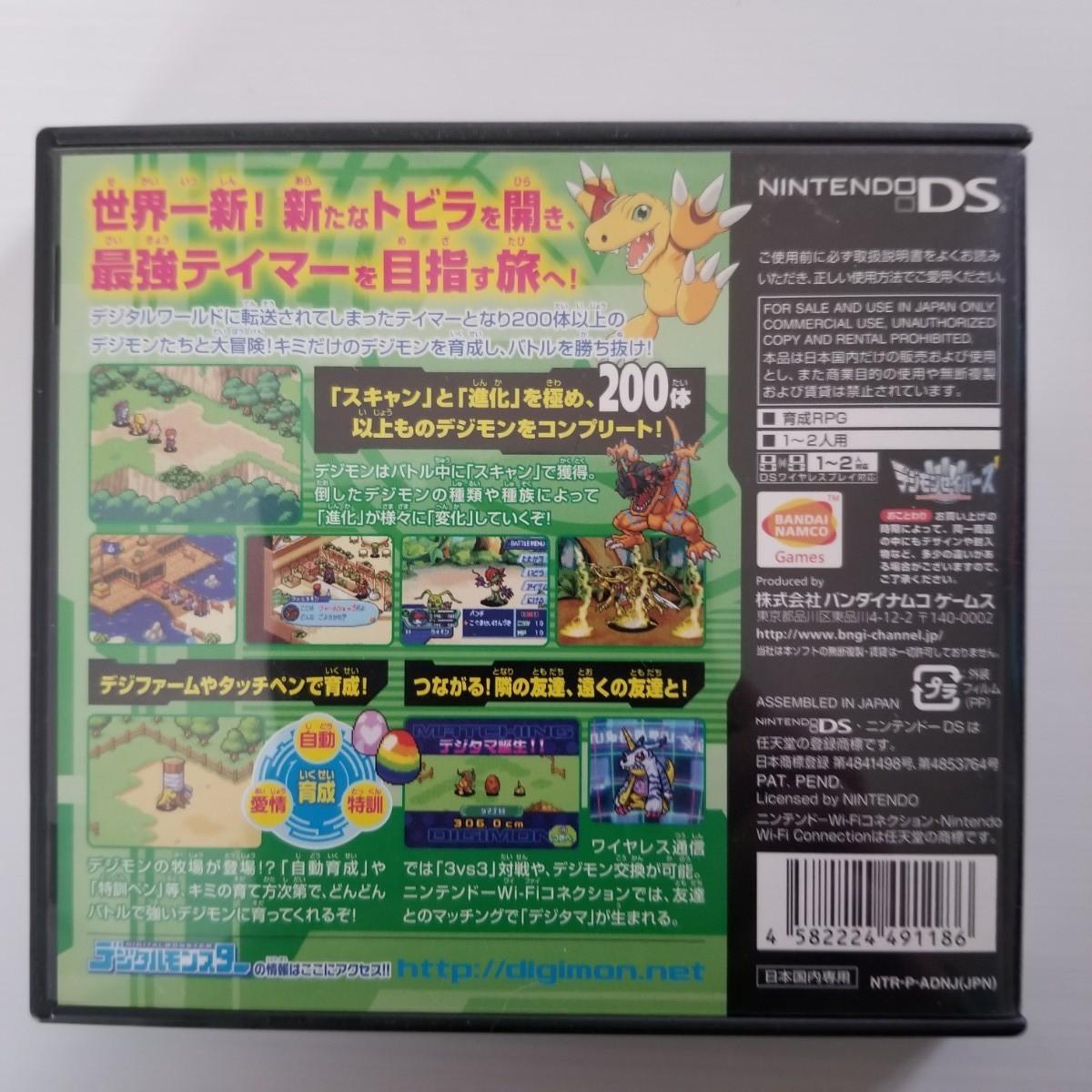 【DS】 デジモンストーリー ニンテンドーDS