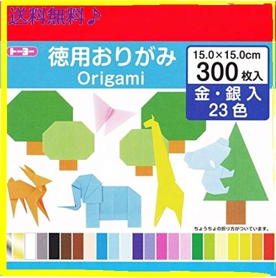 【在庫限り】■サイズ300枚 トーヨー 折り紙 徳用87N73D6HU2237_画像1