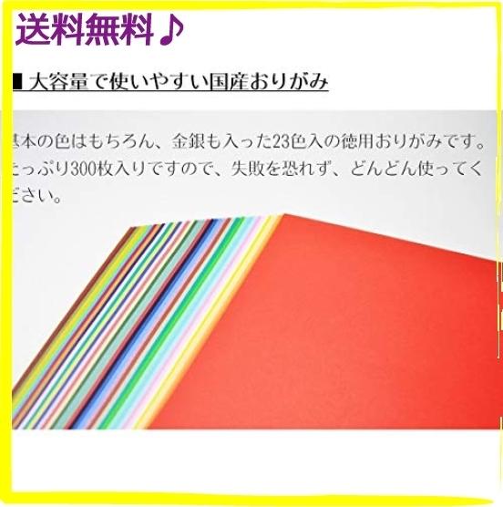 【在庫限り】■サイズ300枚 トーヨー 折り紙 徳用87N73D6HU2237_画像5