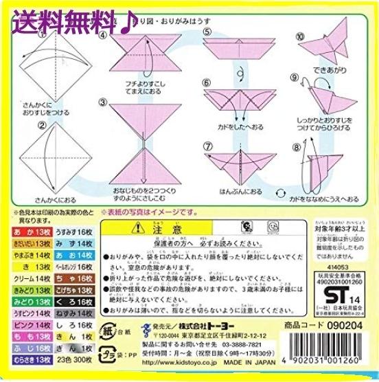 【在庫限り】■サイズ300枚 トーヨー 折り紙 徳用87N73D6HU2237_画像2
