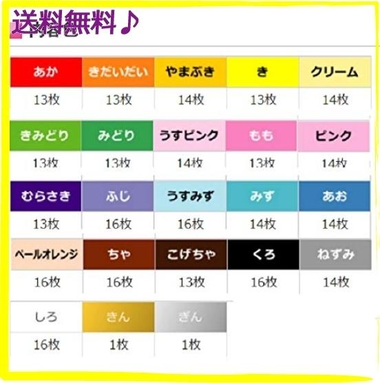 【在庫限り】■サイズ300枚 トーヨー 折り紙 徳用87N73D6HU2237_画像3