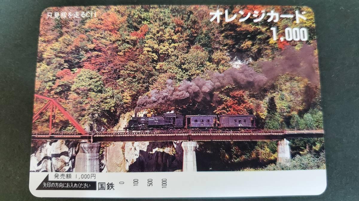 国鉄未使用オレンジカード1000 只見線を走るC11 蒸気機関車 日本国有鉄道 コレクション _画像1
