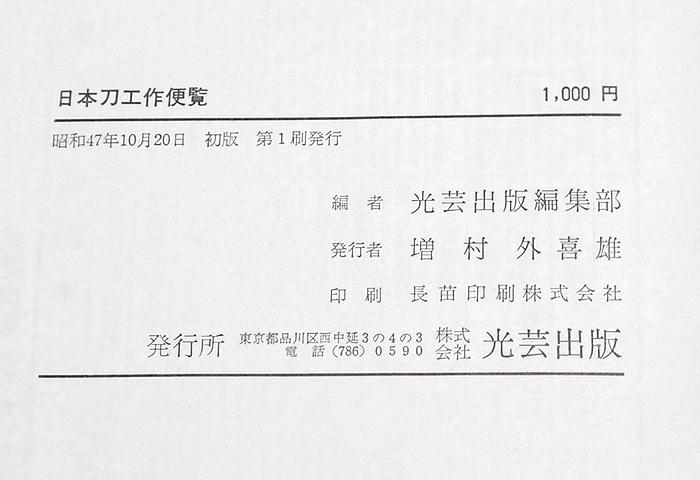 ◆刀剣書◆ -日本刀工作便覧- 昭和47年初版発行の希少本です! _画像3