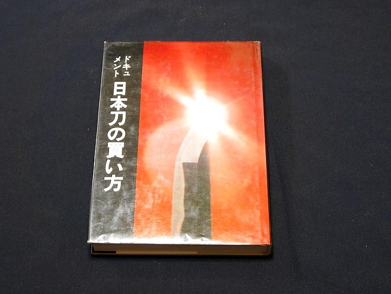 ◆刀剣書◆ -日本刀の買い方- 昭和62年発行の希少本です! _画像2