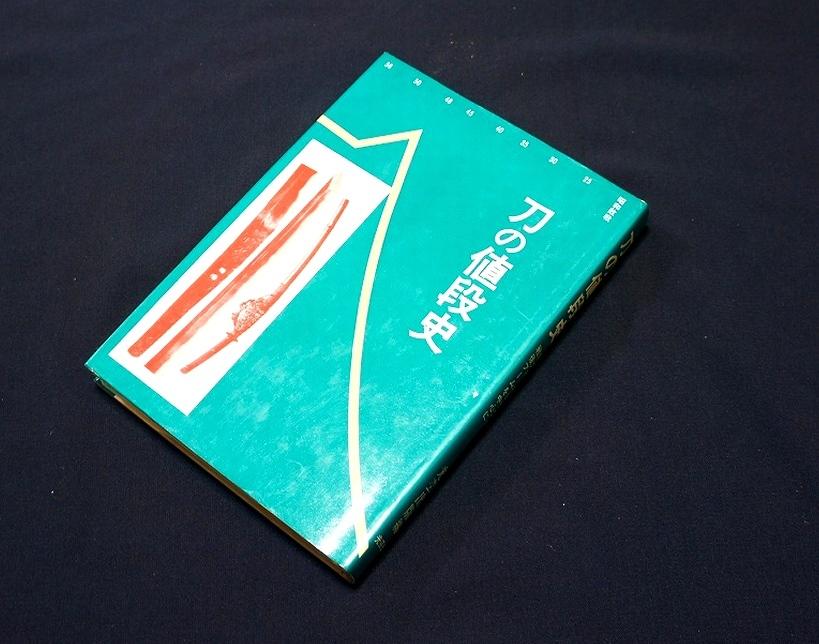 ◆刀剣書◆ -刀の値段史- 昭和56年初版発行の希少本です! _画像1