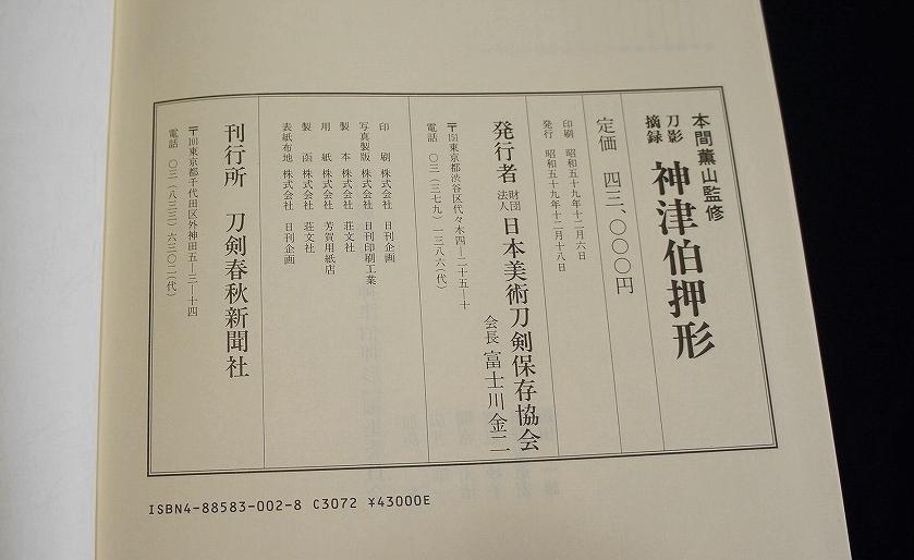 ◆刀剣書◆(新同)-刀影摘録 神津伯押形 全-*共箱/外箱付* 昭和59年発行の超希少本です! _画像4