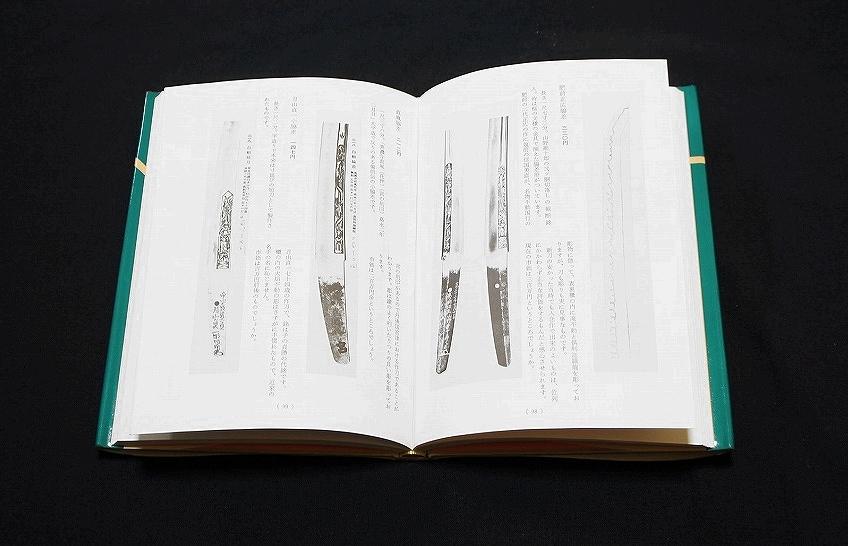 ◆刀剣書◆ -刀の値段史- 昭和56年初版発行の希少本です! _画像2