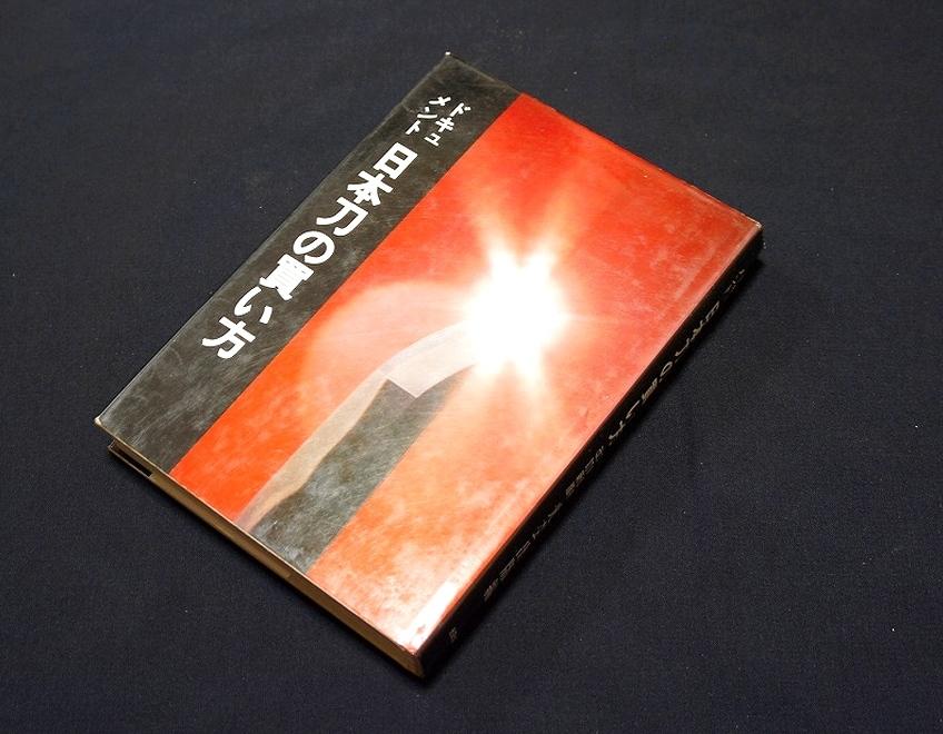 ◆刀剣書◆ -日本刀の買い方- 昭和62年発行の希少本です! _画像1