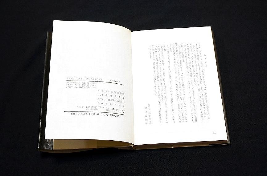 ◆刀剣書◆ -日本刀の買い方- 昭和62年発行の希少本です! _画像3