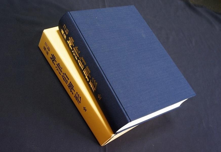 ◆刀剣書◆(新同)-刀影摘録 神津伯押形 全-*共箱/外箱付* 昭和59年発行の超希少本です! _画像1
