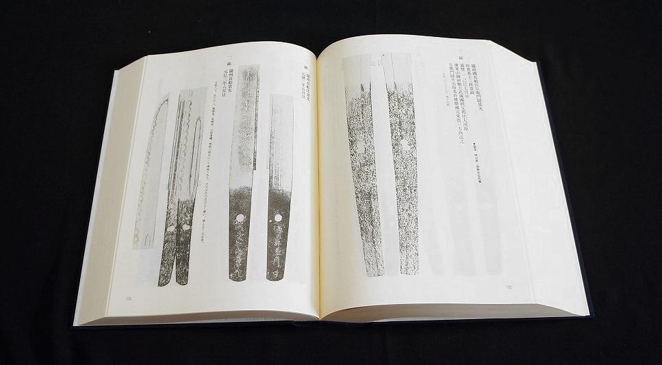 ◆刀剣書◆(新同)-刀影摘録 神津伯押形 全-*共箱/外箱付* 昭和59年発行の超希少本です! _画像3