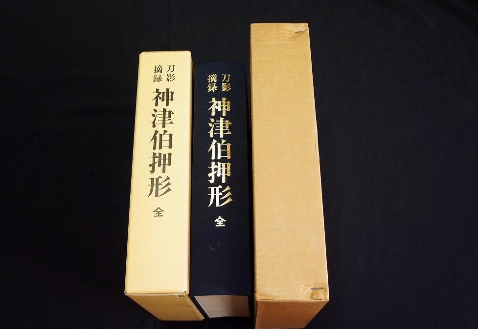 ◆刀剣書◆(新同)-刀影摘録 神津伯押形 全-*共箱/外箱付* 昭和59年発行の超希少本です! _画像2