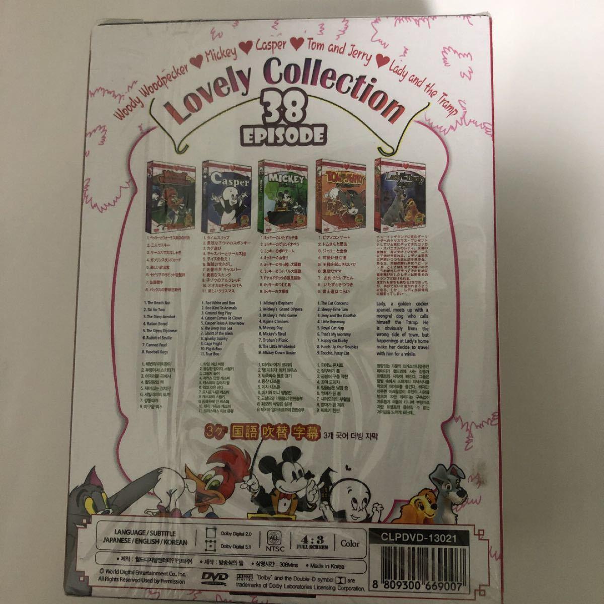ラブリーコレクション  DVD-BOX