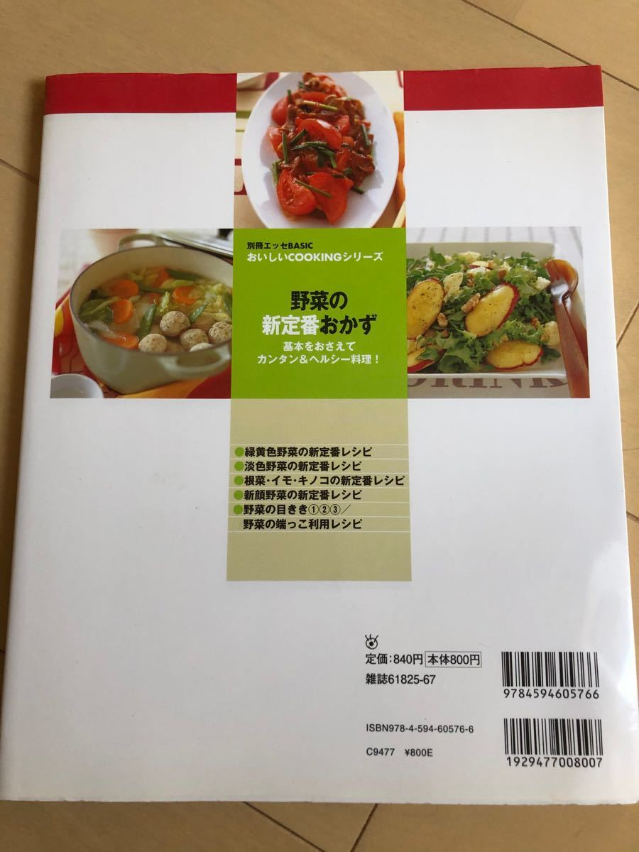 料理本 野菜の新定番おかず