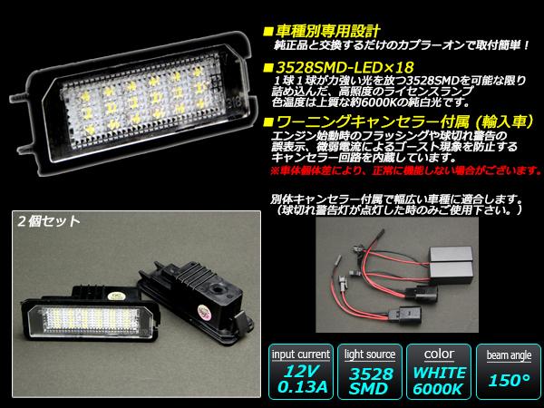 LED ライセンスランプ VW フォルクスワーゲン ゴルフ4 ゴルフ5 ゴルフ6 ゴルフ7 ニュービートル等 R-113_画像2