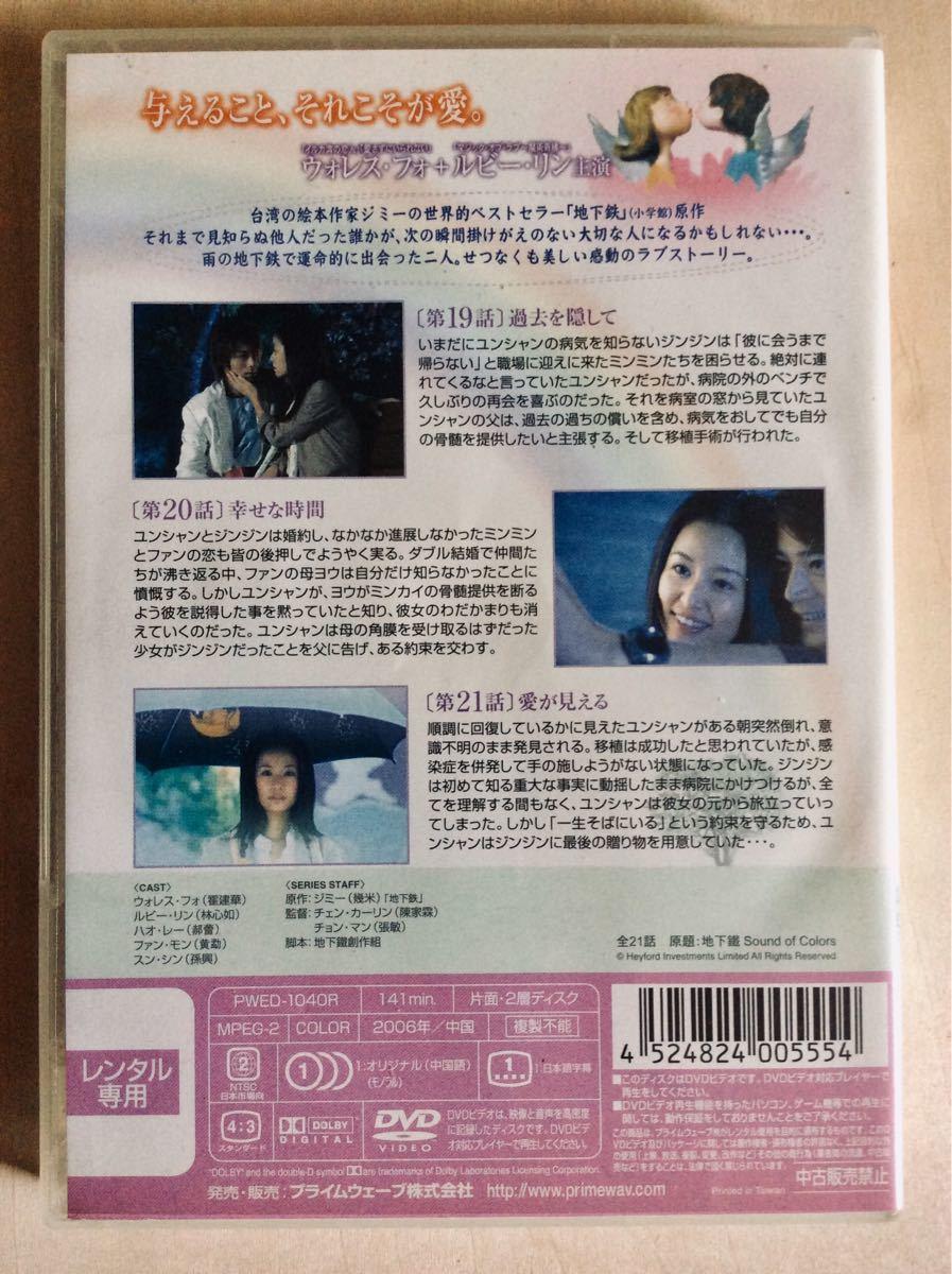 韓流・華流ドラマ・映画《美男ですね》ブルーレイ劇場編集版・《地下鉄の恋・六巻》《サウンド・オブ・カラー》