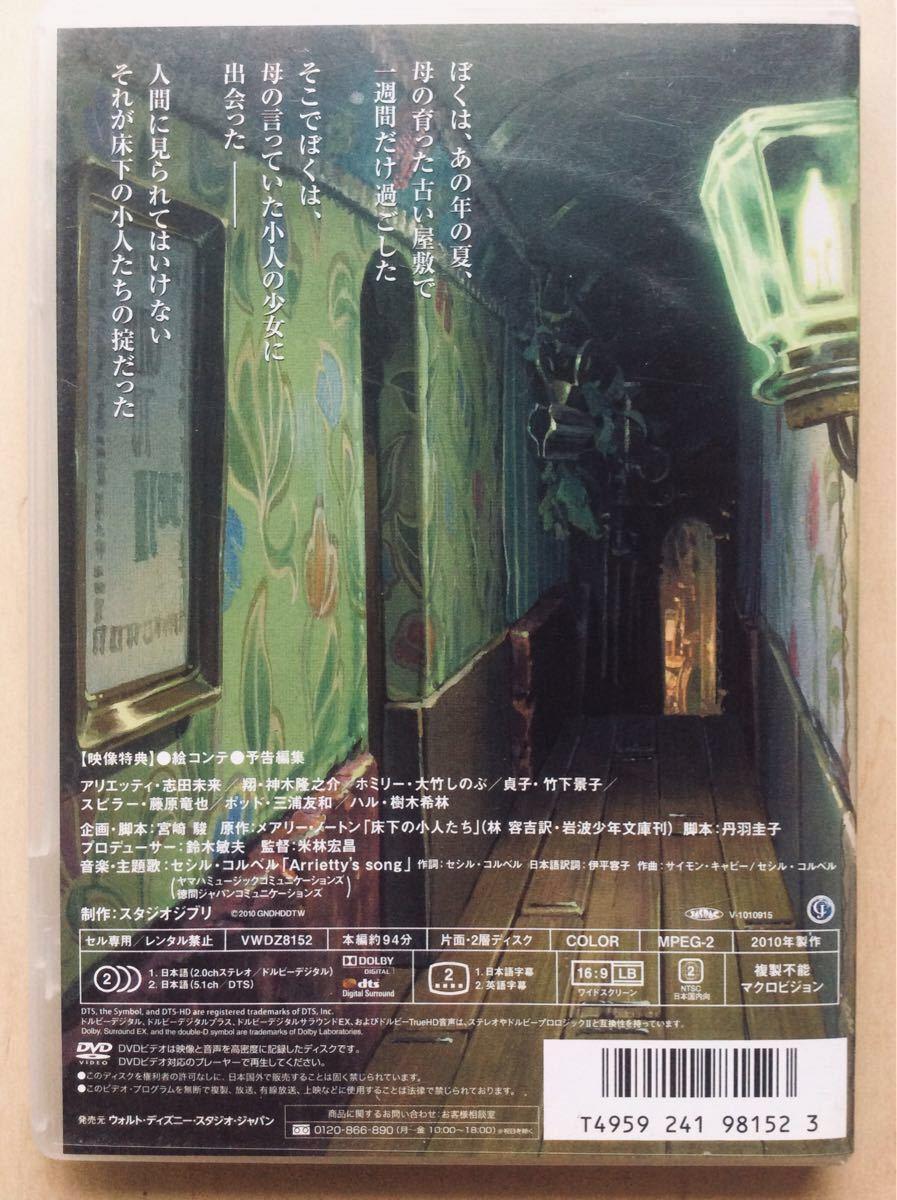 スタジオジブリ《借りぐらしのアリエッティ》 DVD 本編disc