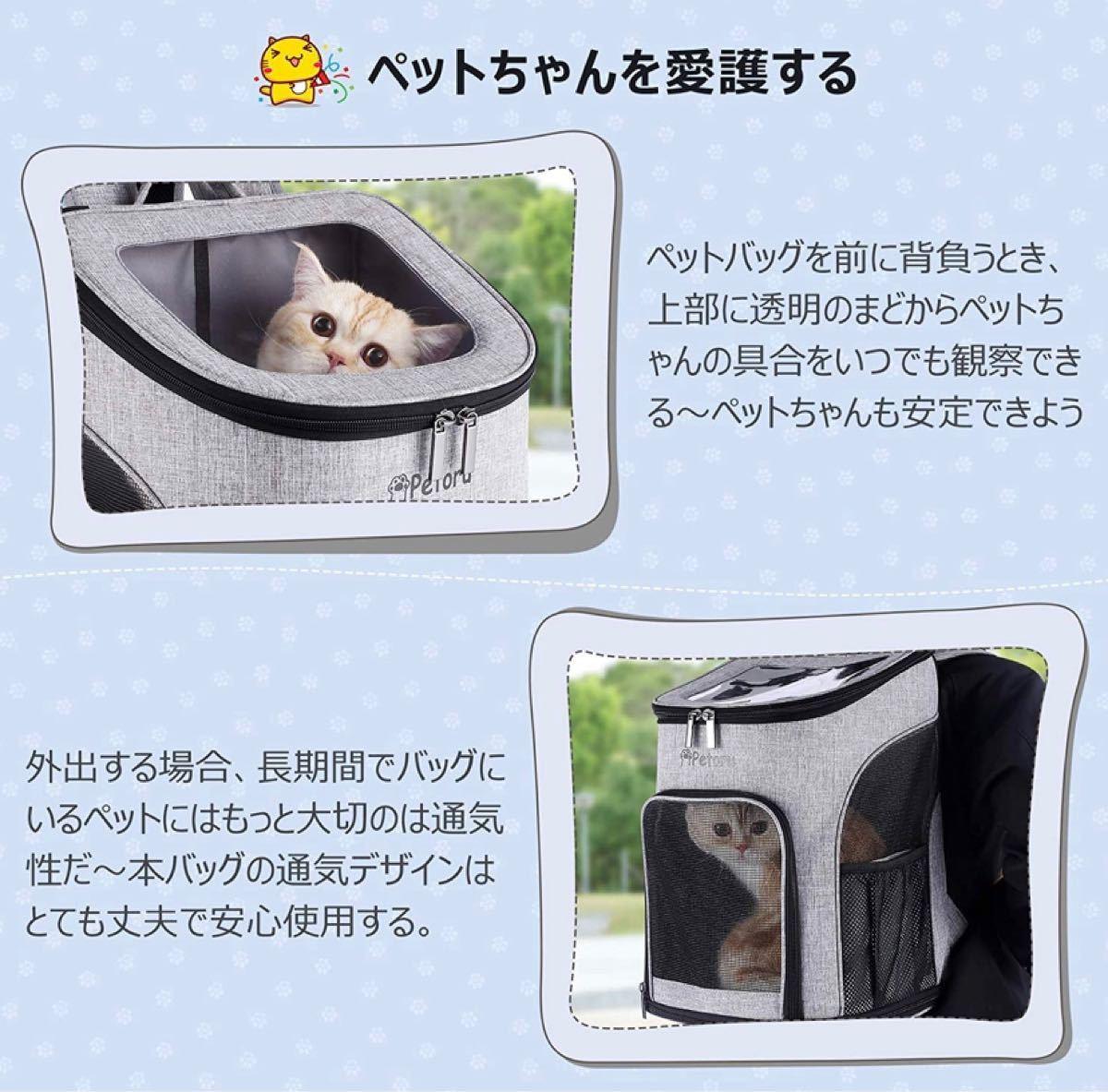 猫 キャリー バッグ ペットキャリーバッグ ペットバッグ 小型猫・犬用
