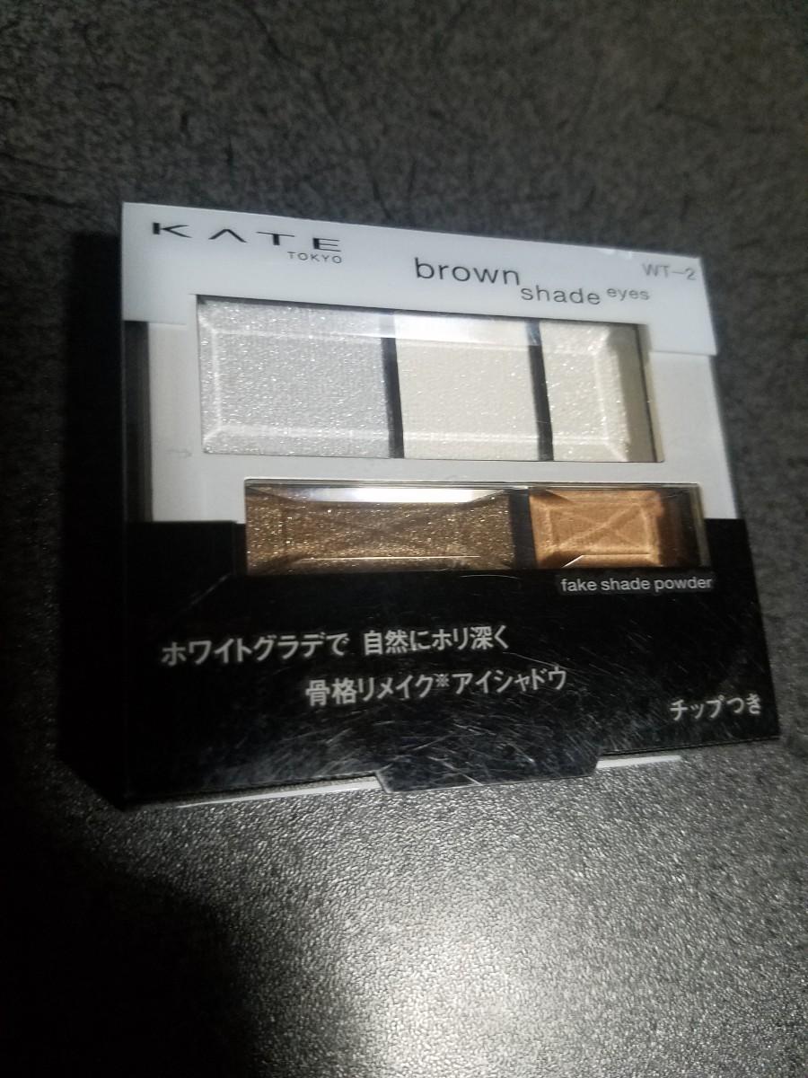 ケイト ブラウンシェードアイズ WT-2(クリアホワイト)