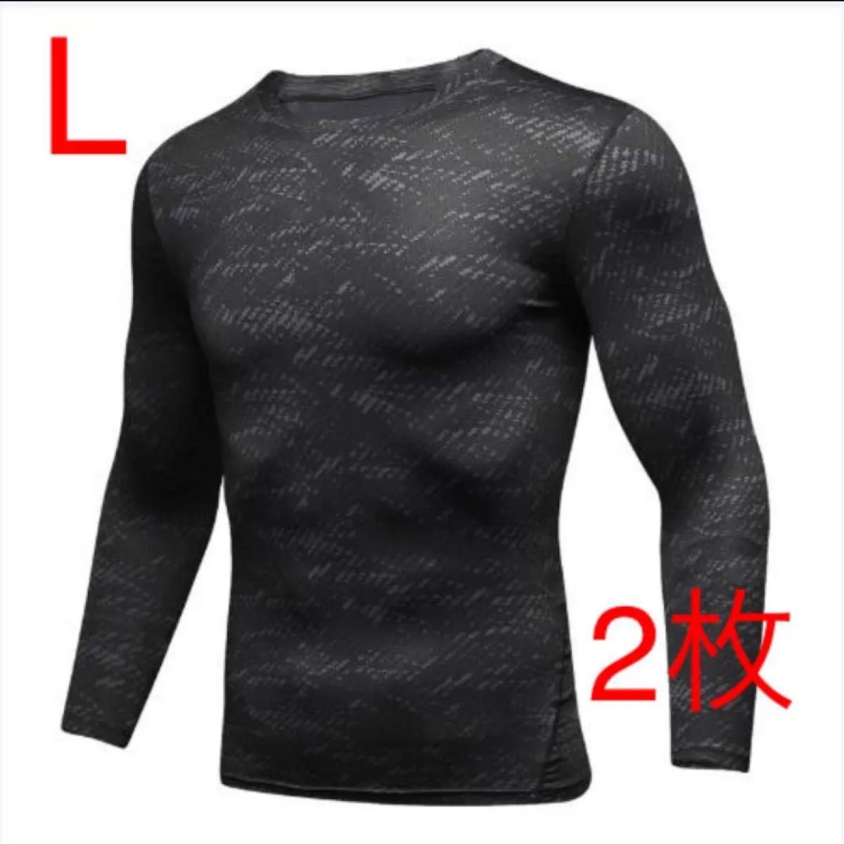 【L 2枚セット】 コンプレッションウェア 加圧 インナー メンズ 長袖 柄人気