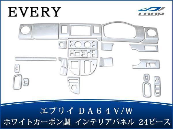 エブリイバン エブリイワゴン DA64V DA64W インテリアパネル 24P 綾織ホワイトカーボン調 H17.8~H27.2_画像1
