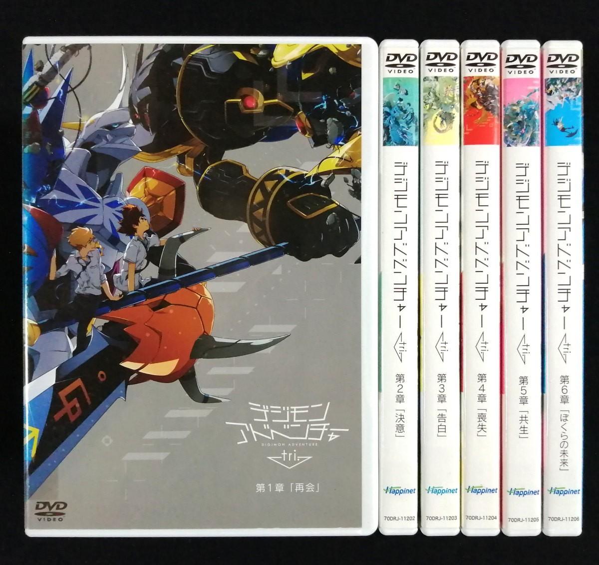 DVD 「デジモンアドベンチャーtri.」 全6巻セット レンタル版