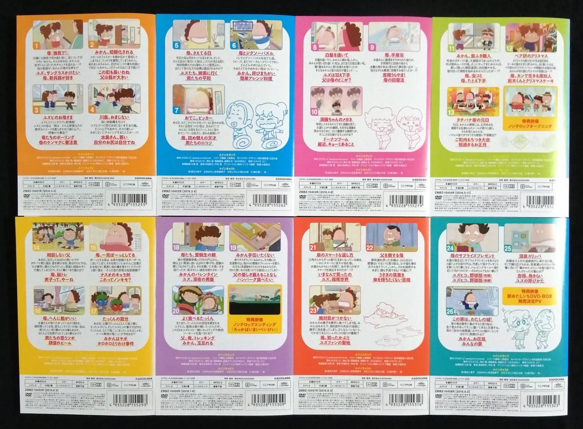 DVD 「新あたしンち」 全8巻セット レンタル版