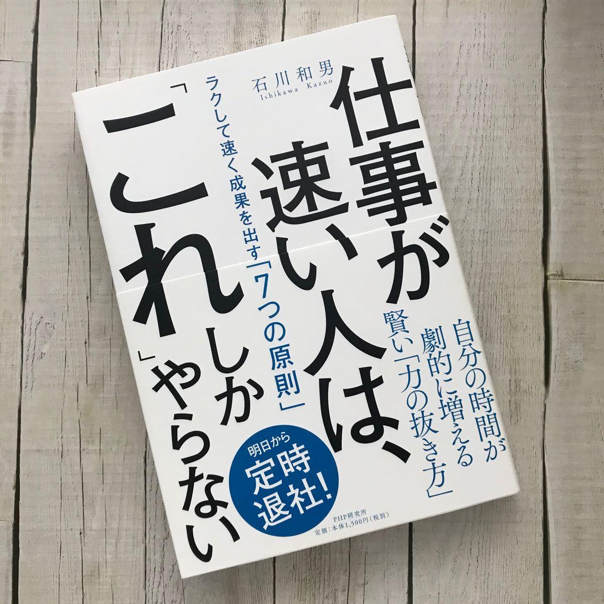 仕事が速い人は、 「これ」 しかやらない ラクして速く成果を出す 「7つの原則」 石川和男