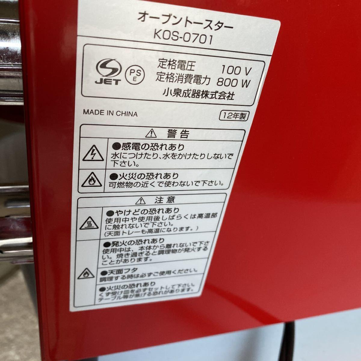 オーブントースター KOIZUMI