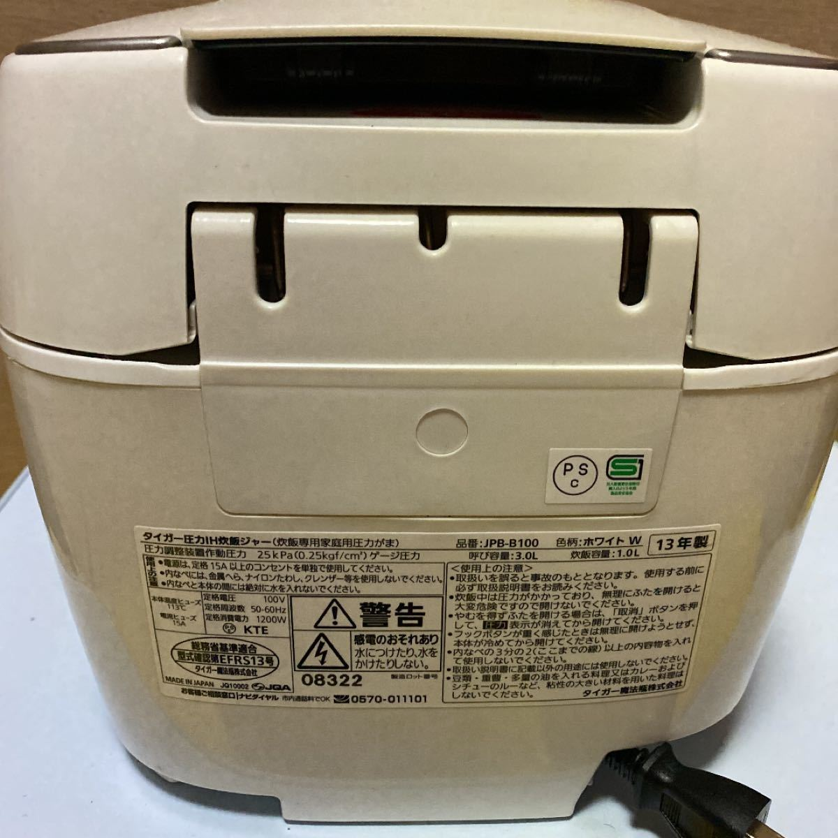 TIGER 圧力IH炊飯ジャー13年製5.5合
